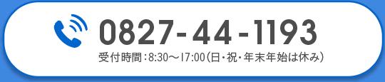 0827-44-1193